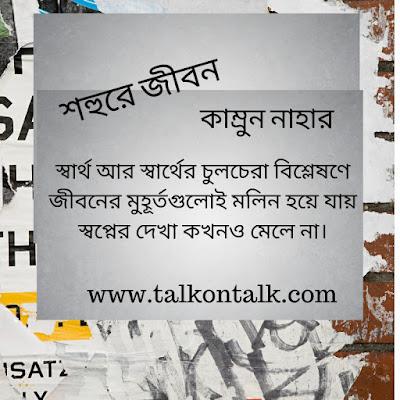 কাম্রুন নাহার