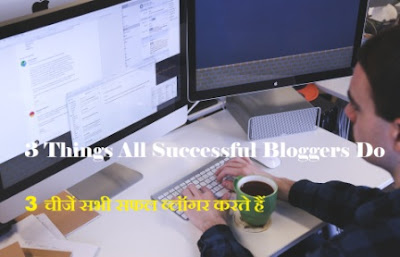 3 Things All Successful Bloggers Do
