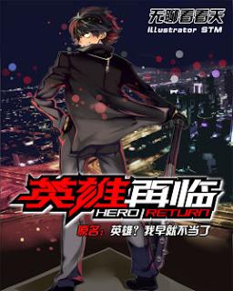 animes chinos de héroes