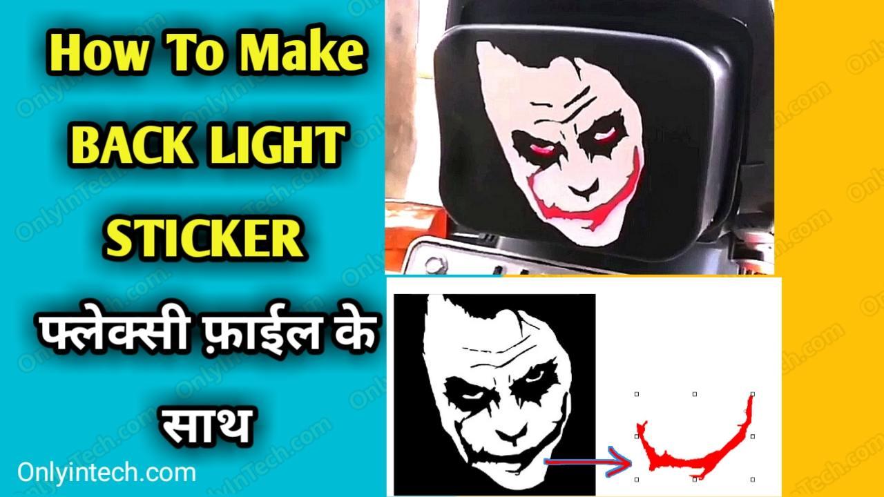 कुछ लोग इस bhoot sticker या splendor blink eyes sticker के नाम स