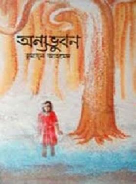 onnobhubon humayun ahmed book cover