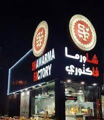 أسعار منيو ورقم وعنولن فروع مطعم شاورما فاكتوري Shawarma Factory