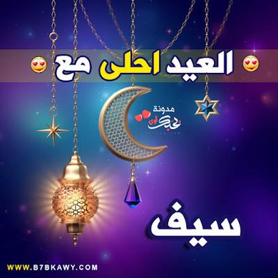 العيد احلى مع سيف