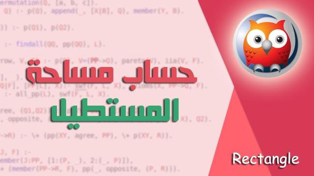 كيفية عمل برنامج لحساب مساحة المستطيل باستخدام لغة برولوج | calculate area rectangle prolog