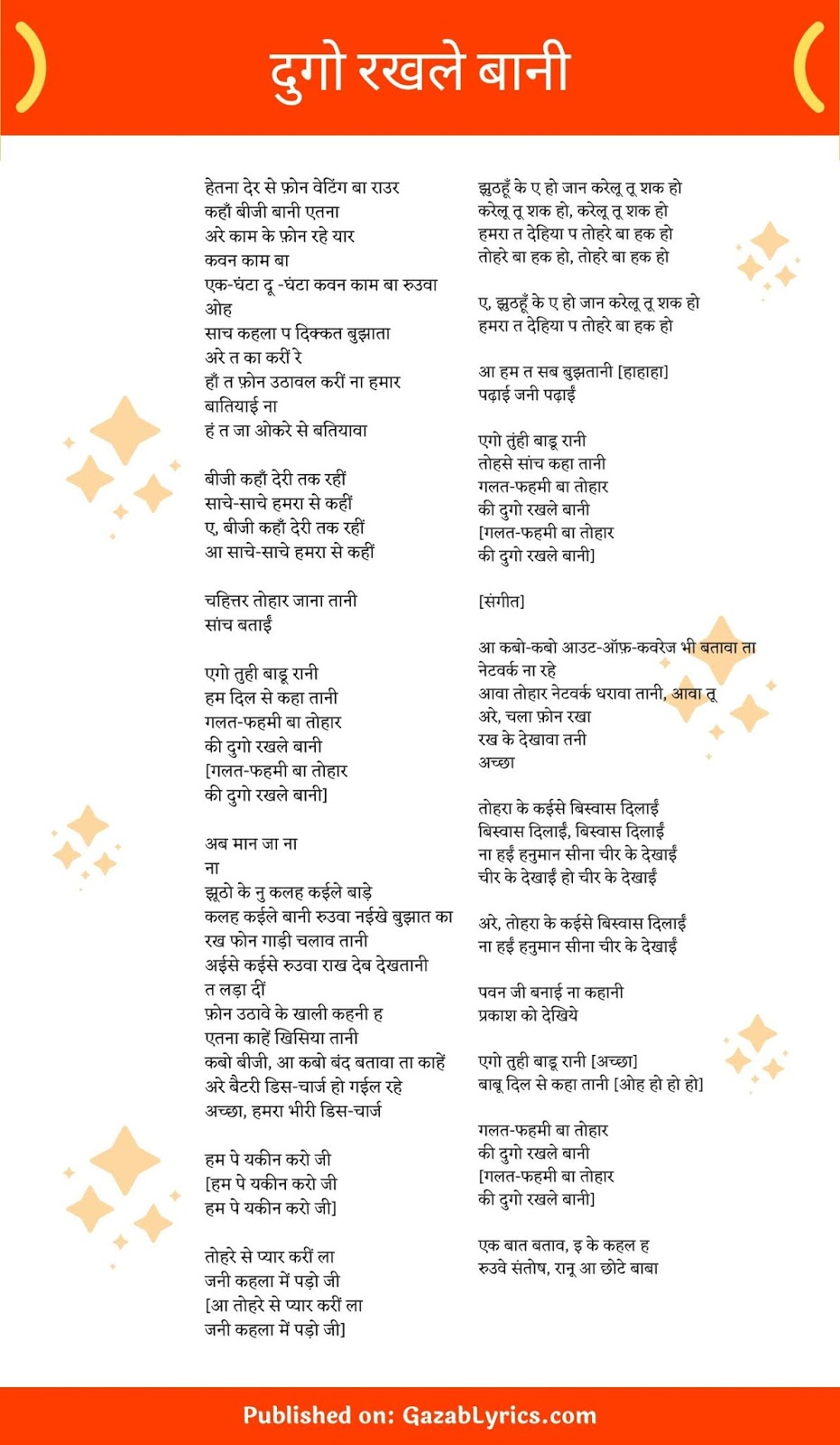 Dugo Rakhale Bani song lyrics image