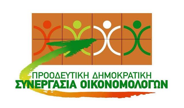 Υποψήφιοι του Κινήματος Αλλαγής από την Αργολίδα για τις εκλογές στο Οικονομικό Επιμελητήριο Ελλάδος