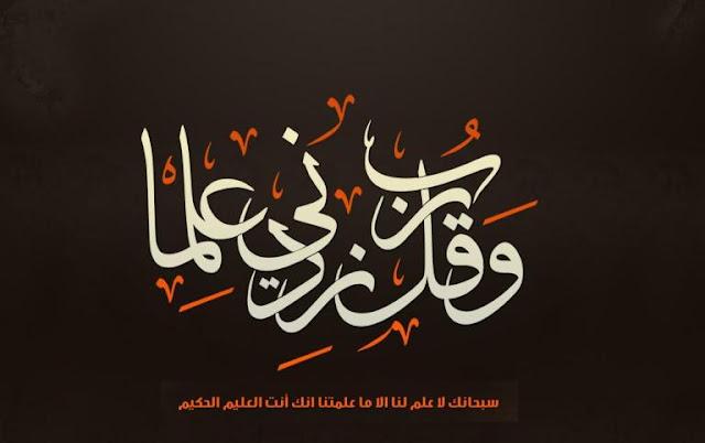 Al Quran Kaligrafi (infogambar.com)