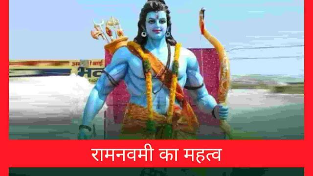 Ram Navami in Hindi | श्री रामनवमी क्यों मनाते हैं - HindiJanakariwala
