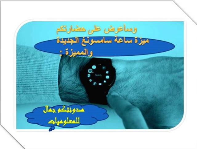 ساعة سامسونغ الجديدة والمميزة :