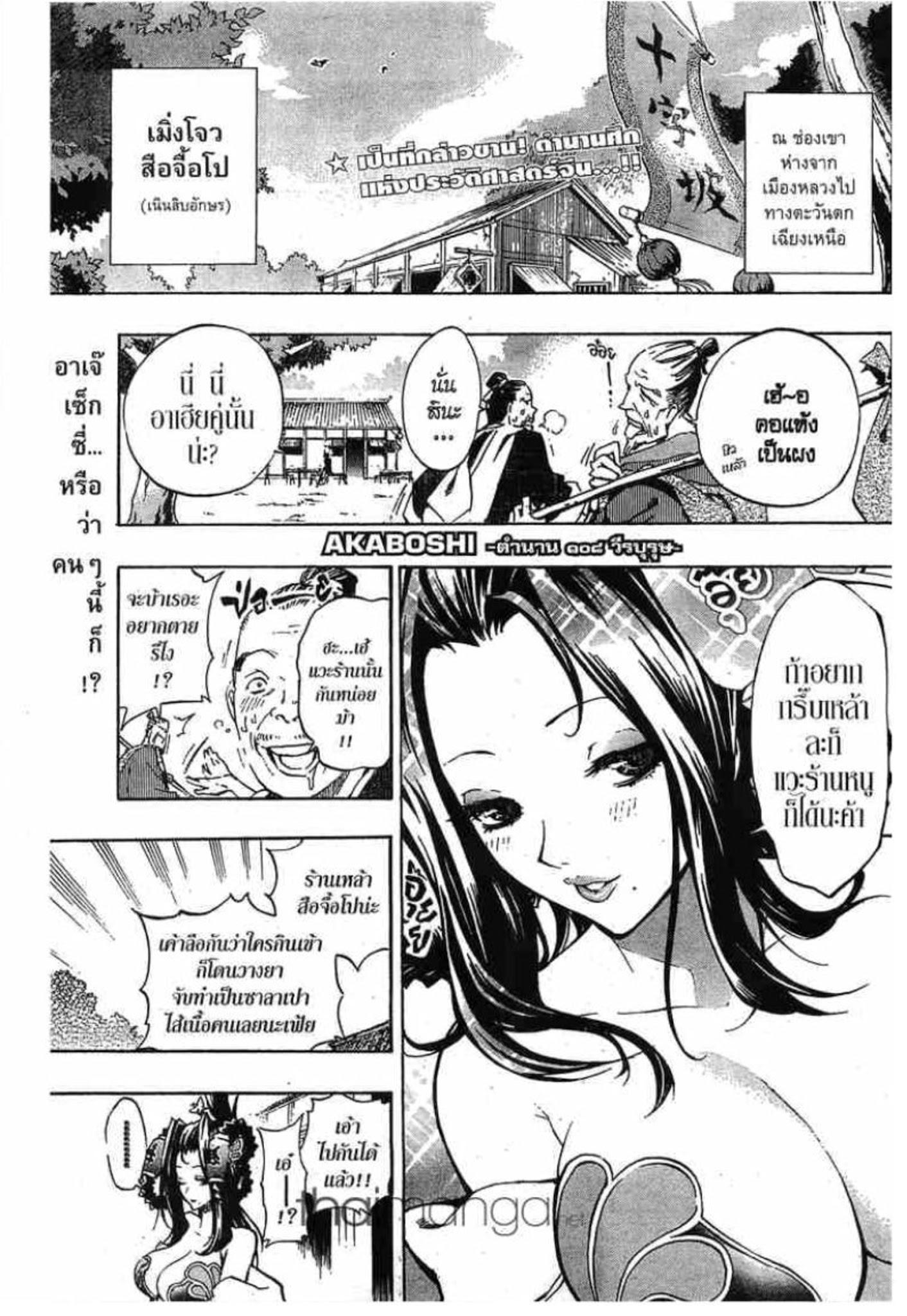 Akaboshi: Ibun Suikoden-ตอน 6