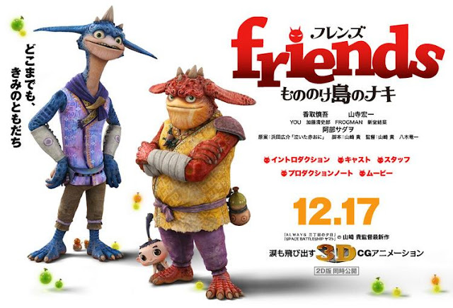 Friends: Mononokeshima no Naki (2011) 360p 480p 720p Subtitle Indonesia