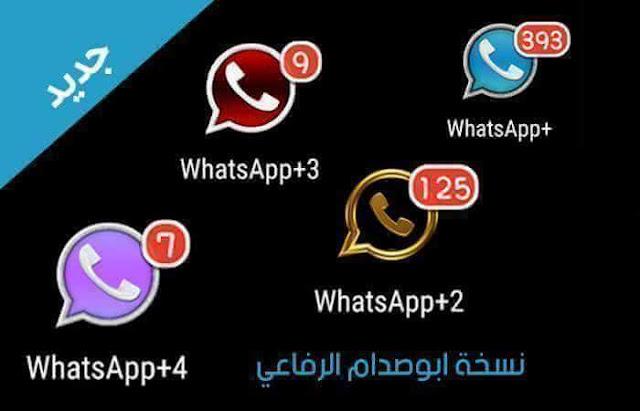 تحميل تحديث رقم 5.50 لواتساب بلس +WhatsApp لأبوصدام الرفاعي بتاريخ 13-12-2016