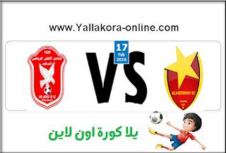 مشاهدة مباراة المريخ واهلي الخرطوم بث مباشر بتاريخ 17-02-2016 الدوري السوداني الممتاز
