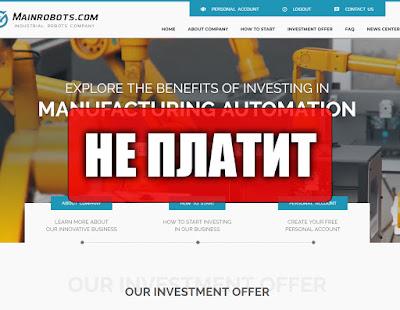 Скриншоты выплат с хайпа mainrobots.com