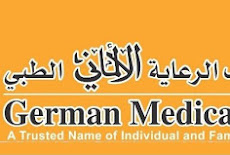 وظائف شركة رعاية الطبية الألمانية German Medical Care WLL 2021