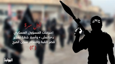 اعترافات المسؤول العسكري بداعش