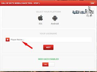 3 مواقع حصرية لزيادة أموال ونقاط call of duty mobile .