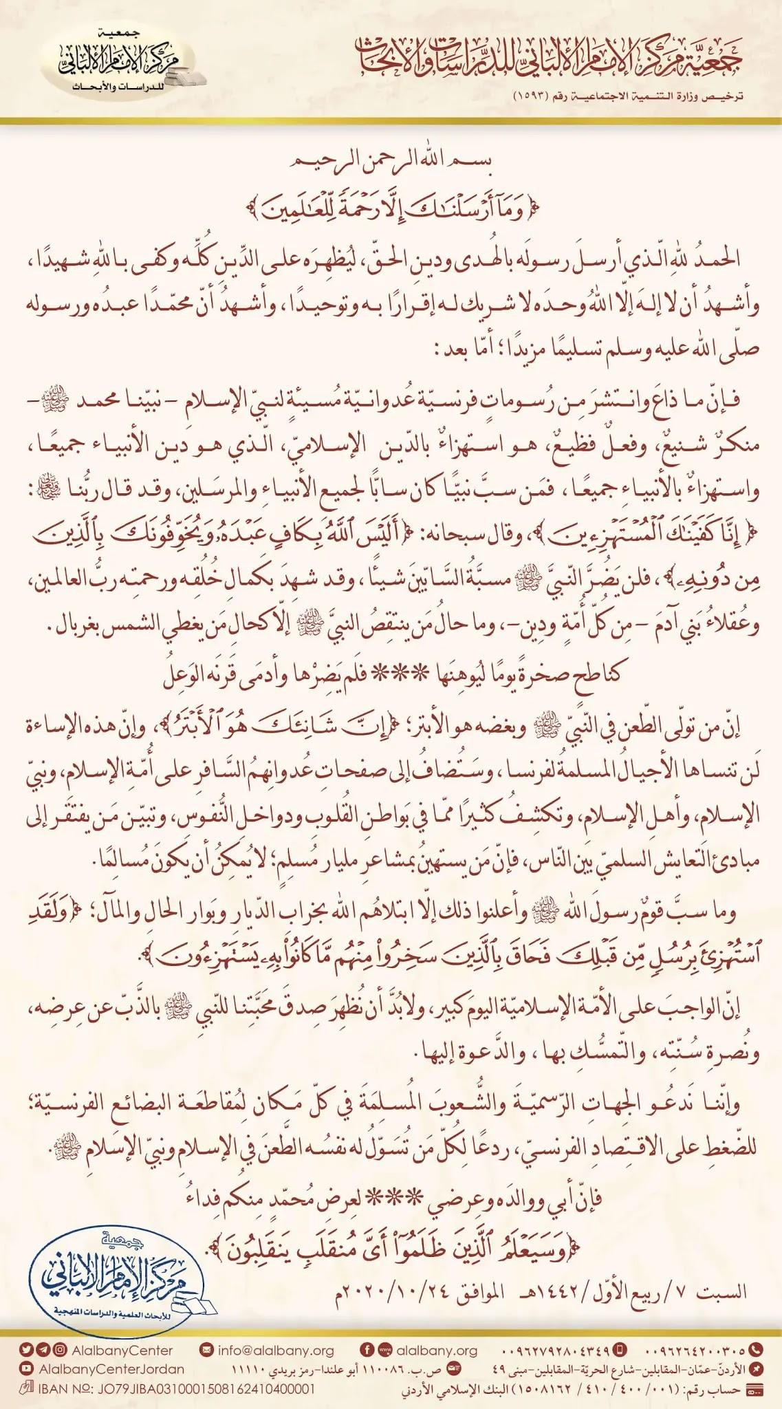 Jam'iyyah Markaz Syaikh Al-Albany Kutuk Keras Prancis