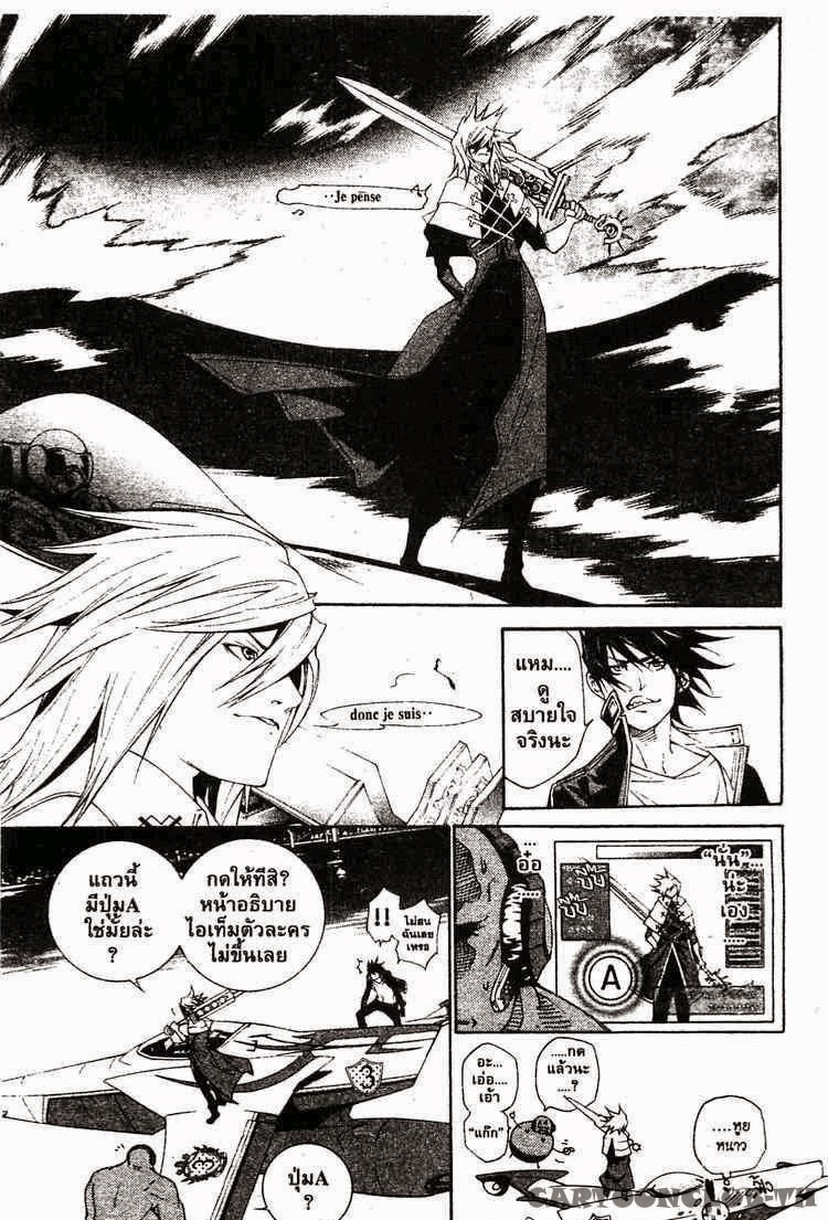 Air Gear - หน้า 6