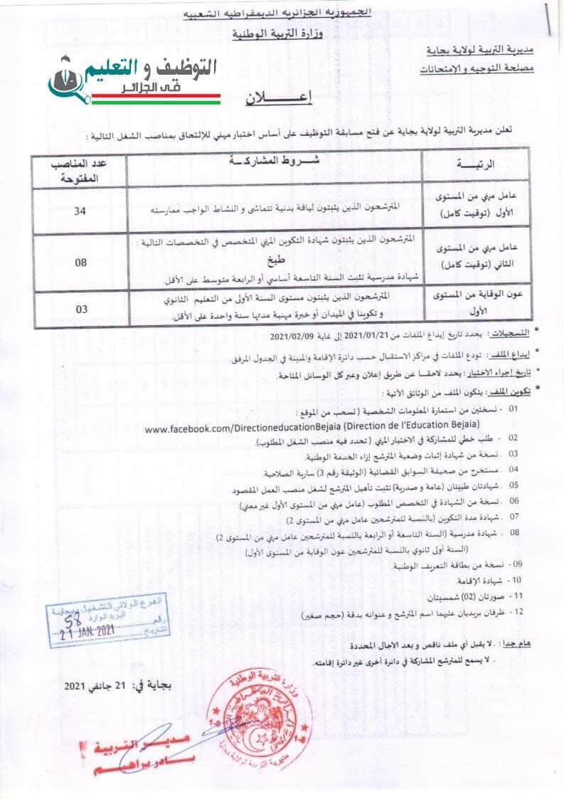 اعلان توظيف بمديرية التربية لولاية بجاية 24 جانفي 2021