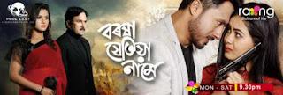 Boroxa Jetiya Naame Assamese Serial , Cast , Story, Wiki