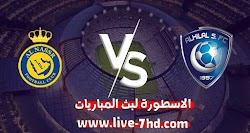 مشاهدة مباراة الهلال والنصر بث مباشر الاسطورة لبث المباريات 23-11-2020 في الدوري السعودي