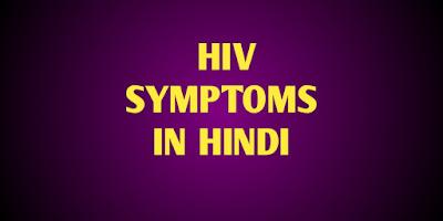 एड्स के लक्षण