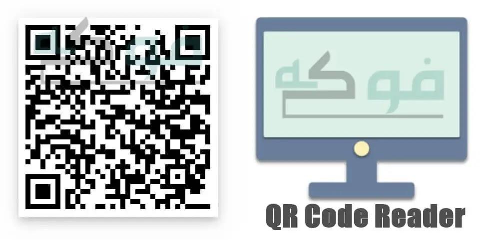 تحميل برنامج قارئ الباركود للكمبيوتر   QR Code Reader اون لاين
