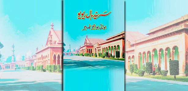 sir-syed-hall-review-old-boys-number