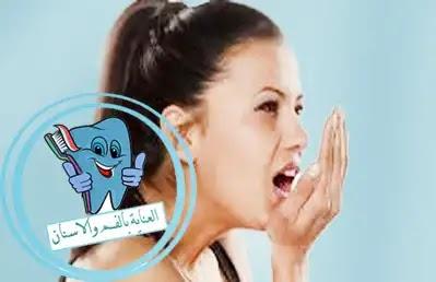كيفية التخلص من رائحة الفم الكريهة للابد