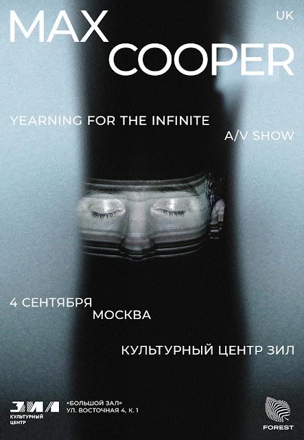 Max Cooper в России
