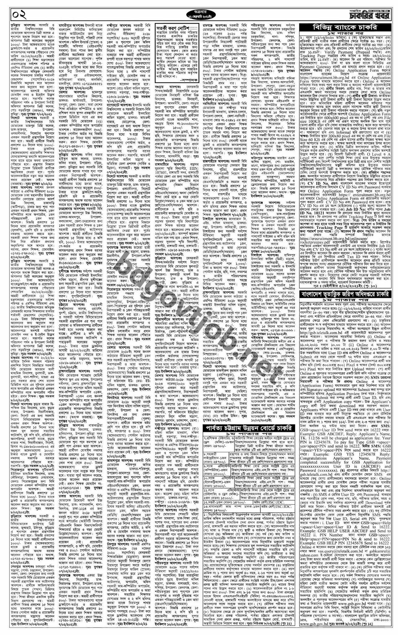 Saptahik Chakrir Khobor Potrika 19 February 2021 - সাপ্তাহিক চাকরির খবর পত্রিকা ১৯ ফেব্রুয়ারি ২০২১
