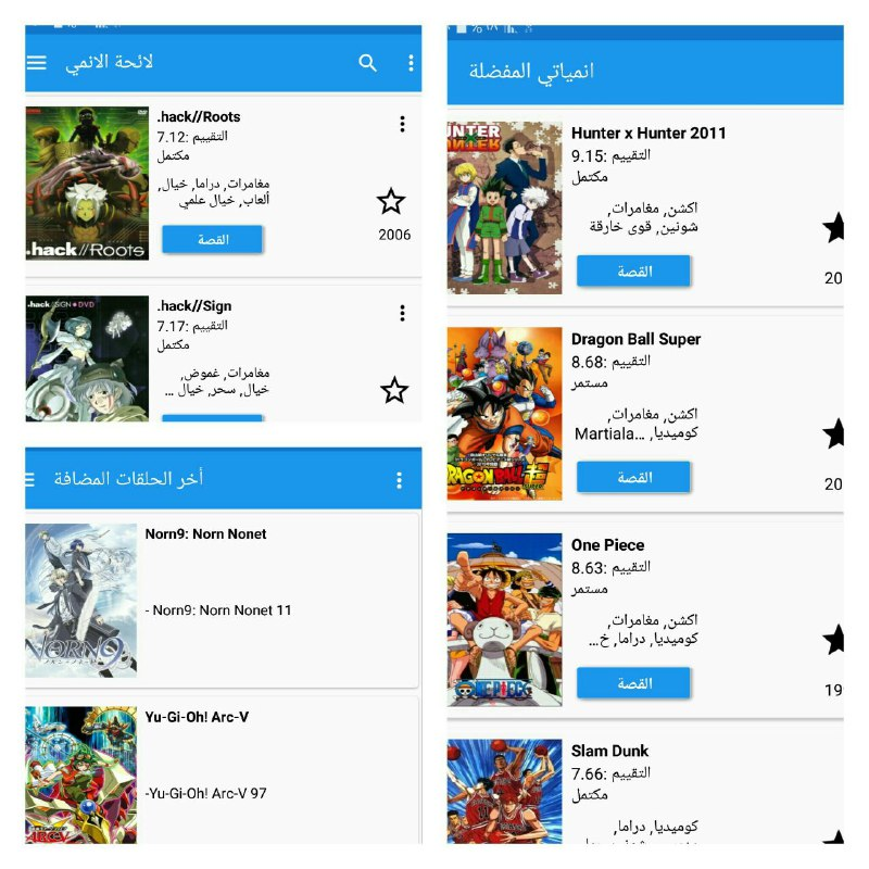تحميل تطبيق انمي سلاير Anime Slaye... %25D8%25A3%25D9%2581