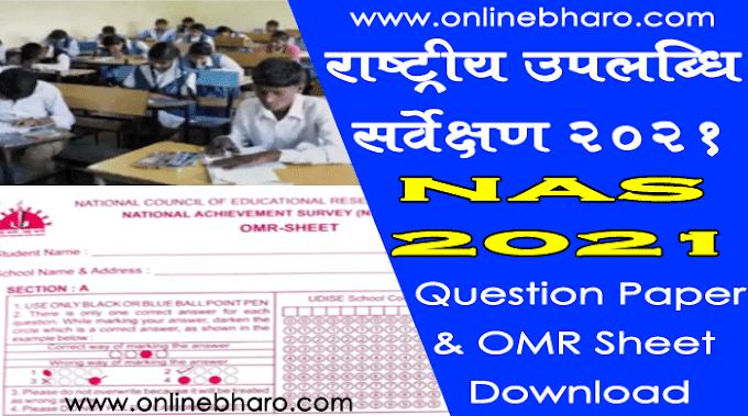 NAS Question Paper And OMR Sheet Download 2021   राष्ट्रीय उपलब्धि  सर्वेक्षण 2021 के लिए  कक्षा 3 , 5 , 8 और कक्षा 10 के  प्रश्न पत्र और ओएमआर सीट डाउनलोड करें