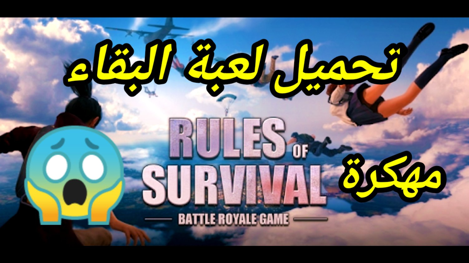لعبة RULES OF SURVIVAL للأندرويد