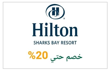 خصم حتى 20% لدى هيلتون - عروض البنك الاهلى المصرى شهر ابريل