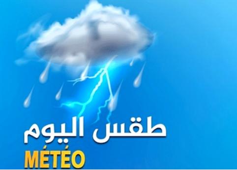 أحوال الطقس بالمغرب ليوم الأربعاء 14.10.2020