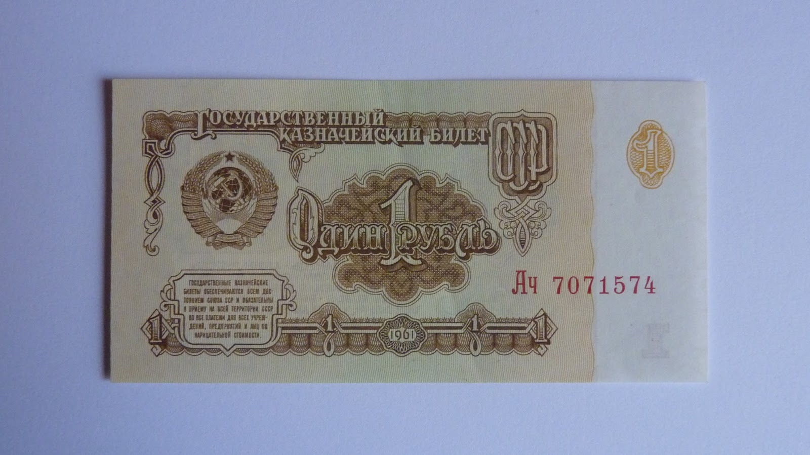 Banknote Russia 10 rubles coat of arms of the USSR