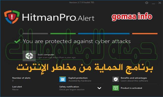 برنامج الحماية من مخاطر الإنترنت  HitmanPro.Alert v3.7.10 Build 785