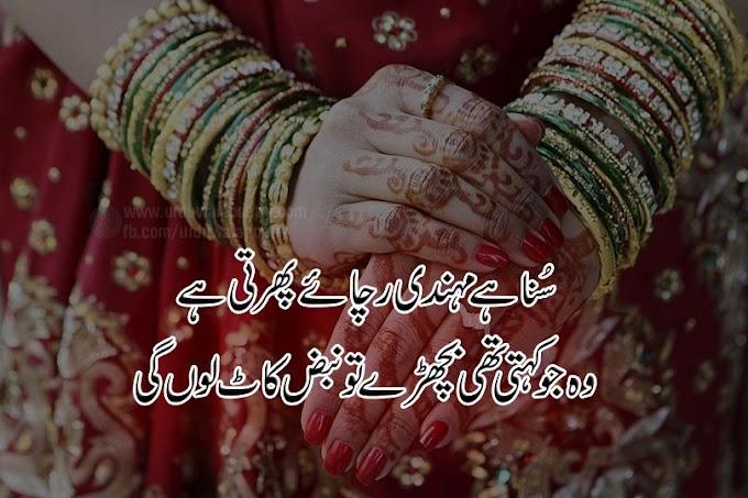 Top Best Mehndi Poetry in Urdu 2 Line - Shayari on Henna