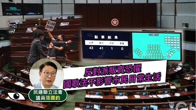 【國歌法通過】張國鈞:反對派販賣恐懼 國歌法不影響市民日常生活