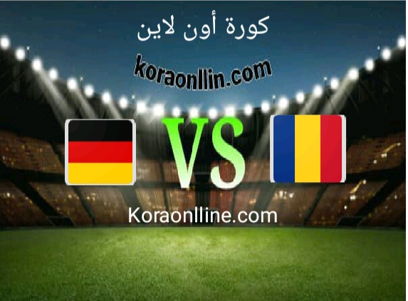مباراة المانيا ضد رومانيا
