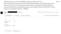 Отзыв участника МММ2011