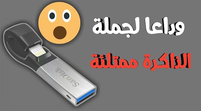 ستنسي جملة الذاكرة ممتئلة من علي هواتف الآيفون و الأيباد مع هذا ذاكرة تخزين محمولة جديد من شركة سانديسك