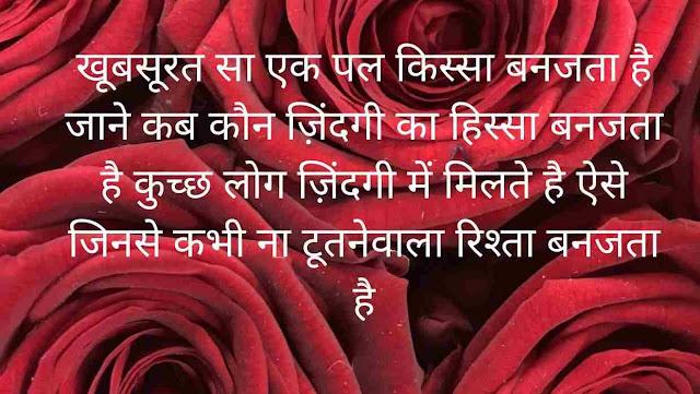 beautiful hindi love shayari, pyar bhari shayari, love shayari