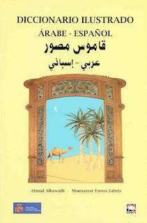 قاموس مصور عربي - اسباني