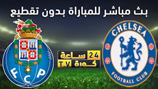 مشاهدة مباراة تشيلسي وبورتو بث مباشر بتاريخ 13-04-2021 دوري أبطال أوروبا