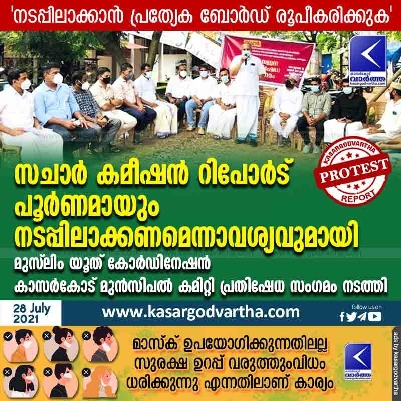 Kerala, News, Kasaragod, Kumbadage, Muslim Coordination Committee, Protest, The Muslim Coordination Committee held youth protest.