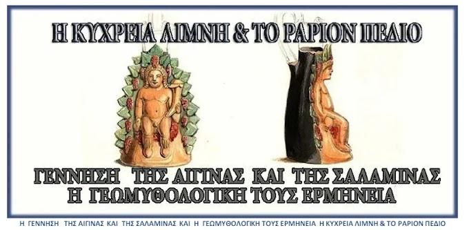 Η γέννηση της Αίγινας και Σαλαμίνας η Κυχρεία λίμνη  και το Ράριον Πεδίο - Η  ΓΕΩΜΥΘΟΛΟΓΙΚΗ ΤΟΥΣ ΕΡΜΗΝΕΙΑ