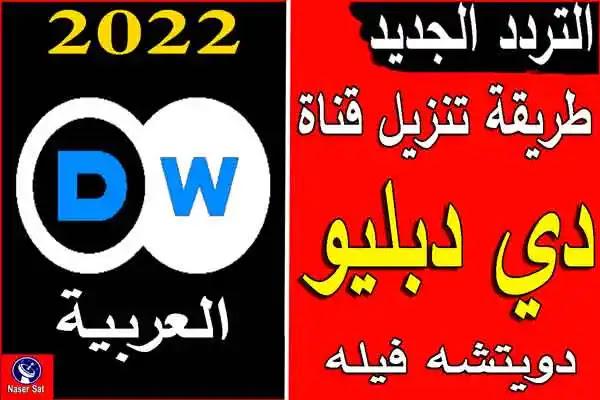 تردد قناة dw دي دبليو عربية 2022 وطريقة تنزيل القناة علي نايل سات